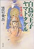 白鳥の王子 ヤマトタケル―終焉の巻 (角川文庫)