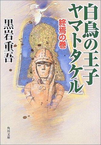 白鳥の王子 ヤマトタケル―終焉の巻 (角川文庫)の詳細を見る