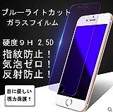 意匠良品【2枚入り】iphone6s plus ブルーライトカット iphone6plusガラスフィルム 気泡ゼロタイプiphone6 plus用  ガラス液晶保護フィルム【ブルーライト90%カット】Apple iphone6 plus極薄 強化ガラス 液晶保護フィルム/表面硬度9H/3D Touch対応/飛散防止/アイフォン7/お得な2枚セット【JAPAN品質安心交換保証付】 PFM-1 (ブルー iphone6 plus)