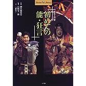 能楽入門〈1〉初めての能・狂言 (Shotor Library)
