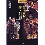 初めての能・狂言: 能楽入門  1 (Shotor Library)