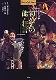 初めての能・狂言: 能楽入門  1 (Shotor Library) 画像