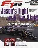 F1速報 2016年 7/7 号 [雑誌]