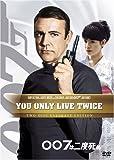 007は二度死ぬ (アルティメット・エディション) [DVD] 画像