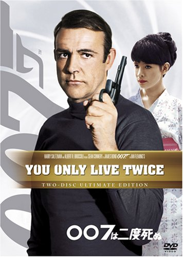 007は二度死ぬ (アルティメット・エディション) [DVD]の詳細を見る