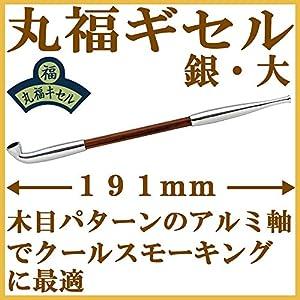 柘製作所(tsuge) 煙管 丸福ギセル 銀 大 #50930