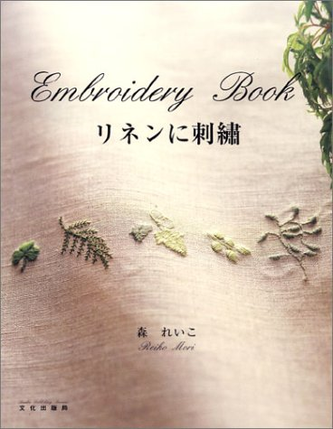 Embroidery Book—リネンに刺繍