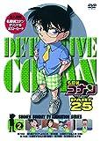 名探偵コナン PART25 Vol.2[DVD]