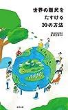 「世界の難民をたすける30の方法」販売ページヘ