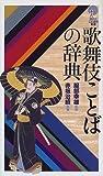 歌舞伎ことばの辞典 (講談社ことばの新書)