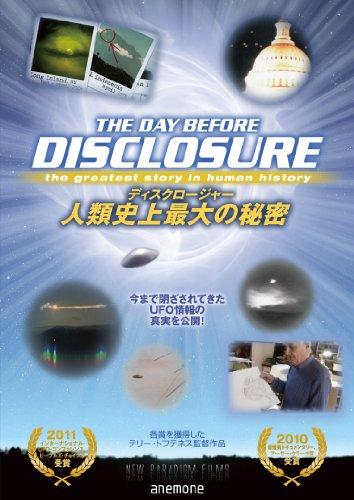 ディスクロージャー 人類史上最大の秘密 [DVD]