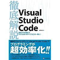 徹底解説Visual Studio Code