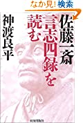 <title>#3: 佐藤一斎「言志四録」を読む</title>