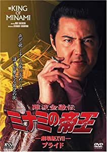 難波金融伝 ミナミの帝王(37)プライド [DVD]