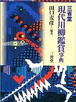 三省堂現代川柳鑑賞事典