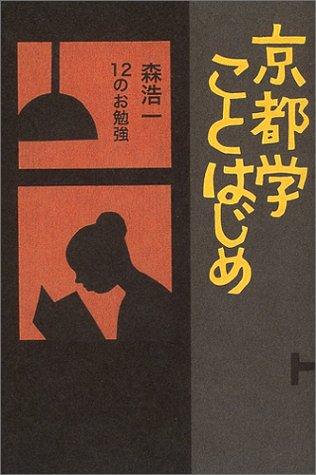 京都学ことはじめ―森浩一12のお勉強の詳細を見る