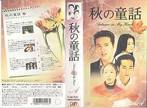 秋の童話 ~オータム・イン・マイ・ハート~ Vol.4【字幕版】 [VHS]