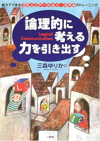 論理的に考える力を引き出す―親子でできるコミュニケーション・スキルのトレーニングの詳細を見る