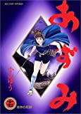 あずみ (17) (ビッグコミックス)