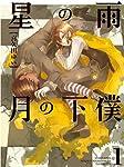星の雨 月の下僕 1巻 (IDコミックス ZERO-SUMコミックス)