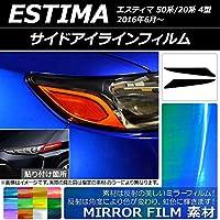 AP サイドアイラインフィルム ミラータイプ トヨタ エスティマ 50系/20系 4型 2016年06月~ ライトブルー AP-YLMI189-LBL 入数:1セット(2枚)