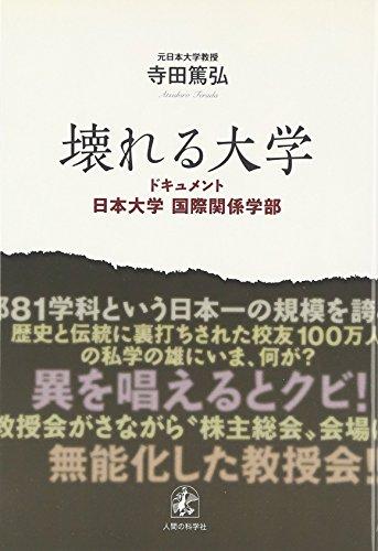 壊れる大学—ドキュメント日本大学国際関係学部