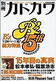 別冊カドカワ総力特集B'z―15年目の真実 (カドカワムック 別冊カドカワ)