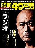 昭和40年男 2012年8月号