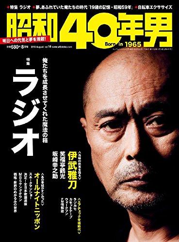 昭和40年男 2012年8月号の詳細を見る
