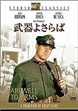 武器よさらば [DVD]
