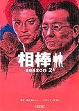 相棒 season2(上) (朝日文庫)
