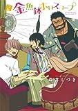 金魚鉢ホロスコープ 2 (電撃コミックス)