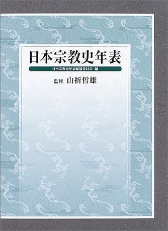 日本宗教史年表