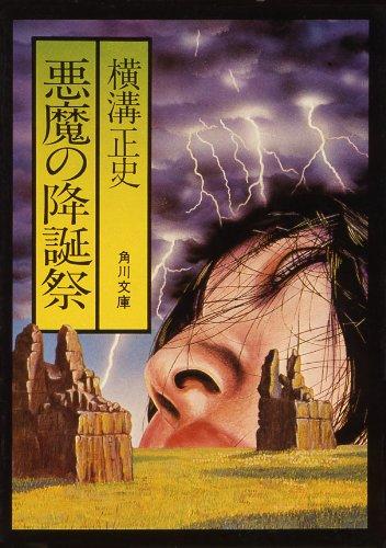 悪魔の降誕祭 「金田一耕助」シリーズ (角川文庫)の詳細を見る