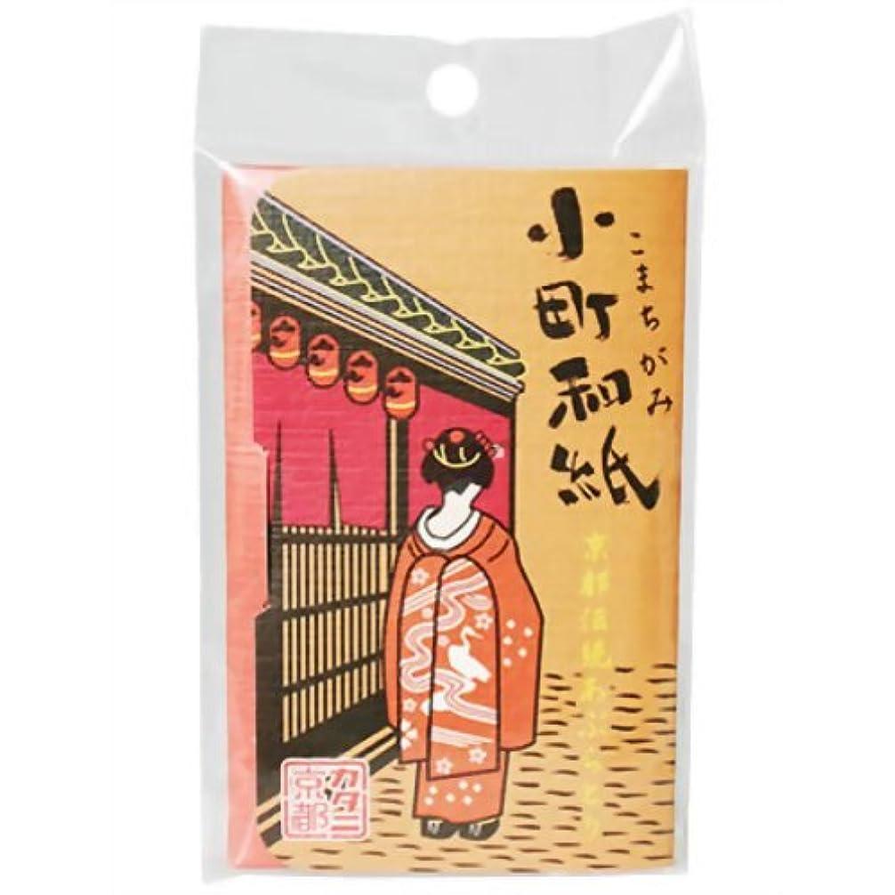 中央義務づける免疫カタニ 京都伝統あぶらとり 小町和紙 京の街 (54枚入)