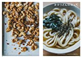 VEGE&SPICE 野菜、スパイスで 世界の菜食ごはん 画像