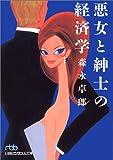 悪女と紳士の経済学 (日経ビジネス人文庫)