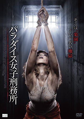 パラダイス女子刑務所 [DVD]