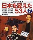 人物日本の歴史・日本を変えた53人〈7〉