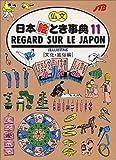 仏文 日本絵とき事典(11) ILLUSTRE REGARD SUR LE JAPON (仏語/文化・風俗編)