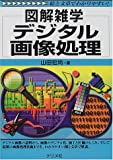 図解雑学 デジタル画像処理 (図解雑学シリーズ)