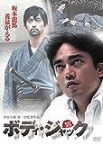 ボディ・ジャック[DVD]