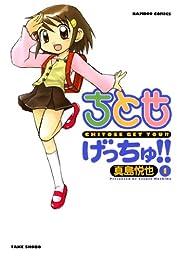 ちとせげっちゅ!!(1) (バンブーコミックス 4コマセレクション)