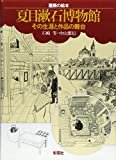 夏目漱石博物館―その生涯と作品の舞台 (建築の絵本)