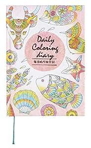 東洋図書出版 脳活 楽しい 塗り絵 年号なし 曜日なし いつでも 続けられる日記 好きな色で イラスト : 毎日ぬり絵日記
