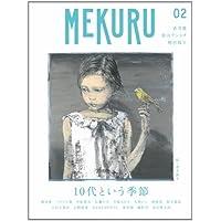 MEKURU VOL.02 (酒井駒子)