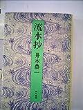 流水抄 (1980年)