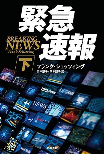 緊急速報 〔下〕 (ハヤカワ文庫NV)の詳細を見る