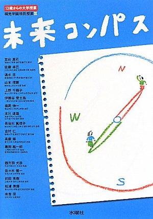 13歳からの大学授業 未来コンパス (桐光学園特別授業3)の詳細を見る