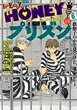 b-BOY HONEY (6) プリズン特集